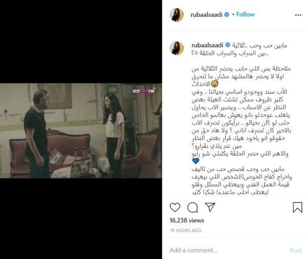ربا السعدي وعارف الطويل- انستغرام
