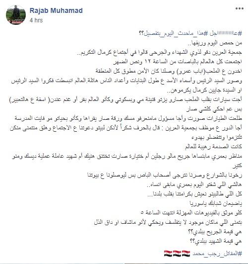 رجب محمد عنصر موالي للأسد - فيسبوك