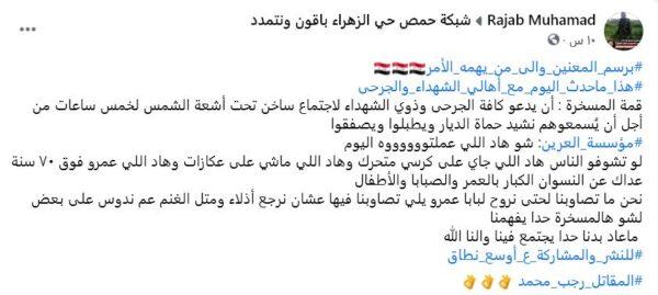 رجب محمد - عنصر موالي للأسد - فيسبوك