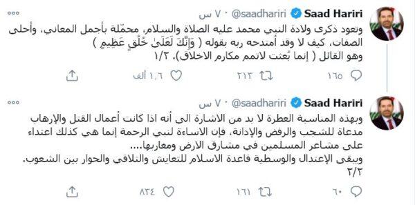 سعد الحريري يعلن موقفه مما يحصل في فرنسا: الوسطية أساس الإسلام