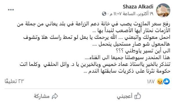شذى القاضي - فيسبوك