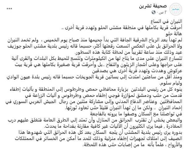 صحيفة تشرين - فيسبوك