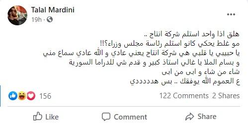 طلال مارديني