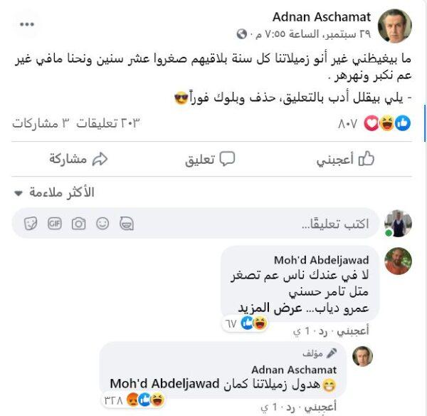 أبو الشامات - فيسبوك