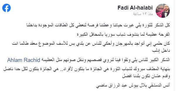 فادي الحلبي - فيسبوك