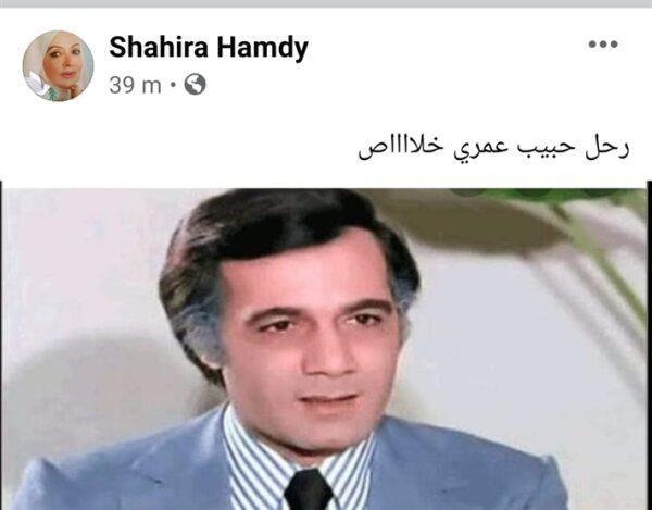 فيسبوك شهيرة