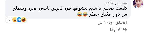تعليقات - فيسبوك