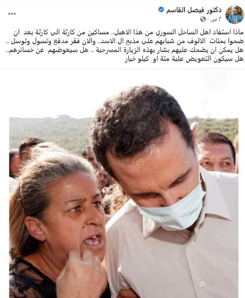 فيصل القاسم - فيسبوك - القاسم تعليقاً على زيارة الأسد للساحل: ماذا استفاد الأهالي من هذا الأهبل؟