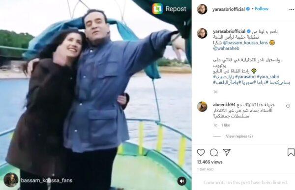 يارا صبري وبسام كوسا - انستغرام