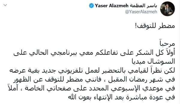 ياسر العظمة - تويتر