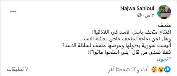 آراء السوريين بشأن افتتاح متحف فاره في سوريا