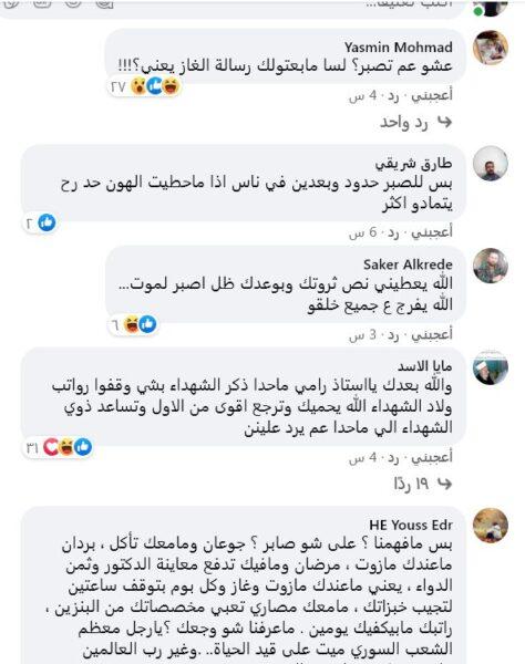 آراء وتعليقات - صفحة رامي مخلوف فيسبوك