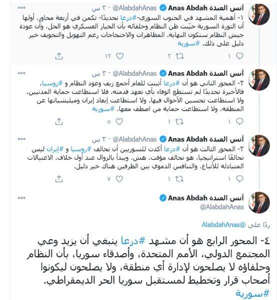 أنس العبدة: درعا أظهرت نظام الأسد على حقيقته أمام العالم