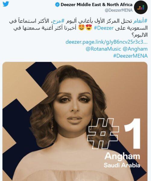 أنغام - فنانة مصرية - مواقع التواصل