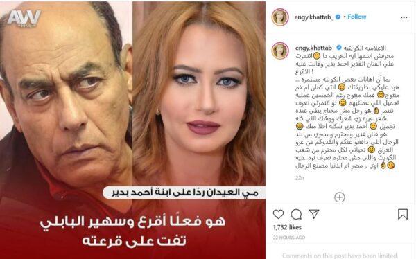 """فنانة مصرية ترد على مي العيدان: """"أحمد بدير مش محتاج شعر زي شعرك الي كله (تجميل)"""