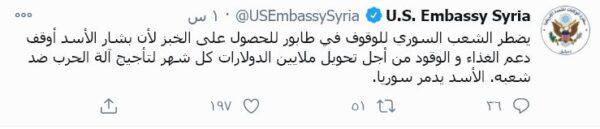 السفارة الأمريكية في سوريا - تويتر