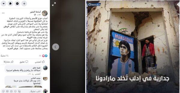 جدارية في إدلب حزناً على ماردونا