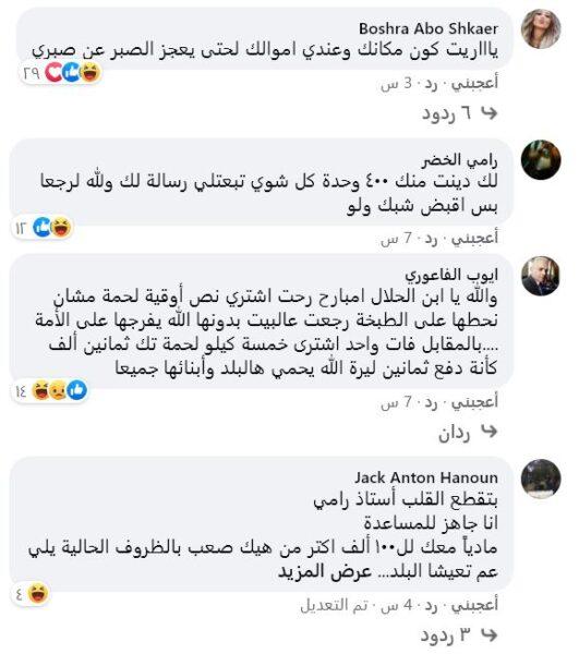 رامي مخلوف تعليقات فيسبوك