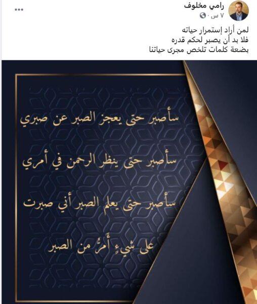 رامي مخلوف - رجل أعمال ابن خال بشار الأسد - فيسبوك