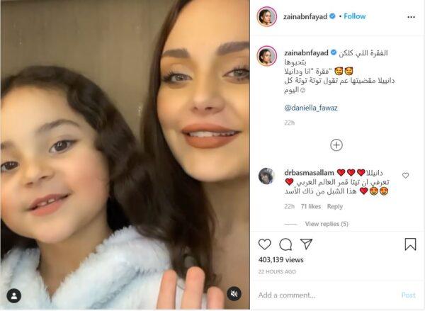 زينب فياض - مواقع التواصل  ابنة هيفاء وهبي تتقرب من والدتها بفيديو وتغني مع حفيدتها لها