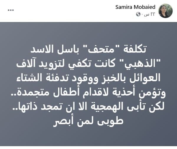 سميرة مبيض بشأن افتتاح متحف فاره باسم باسل الأسد