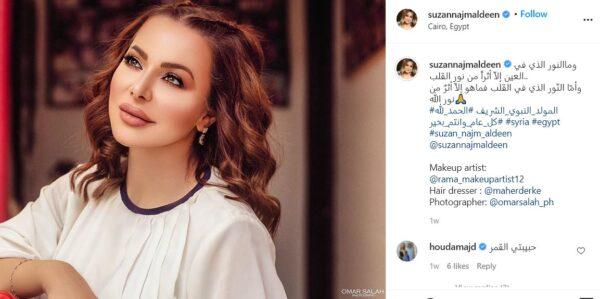 سوزان نجم الدين - انستغرام