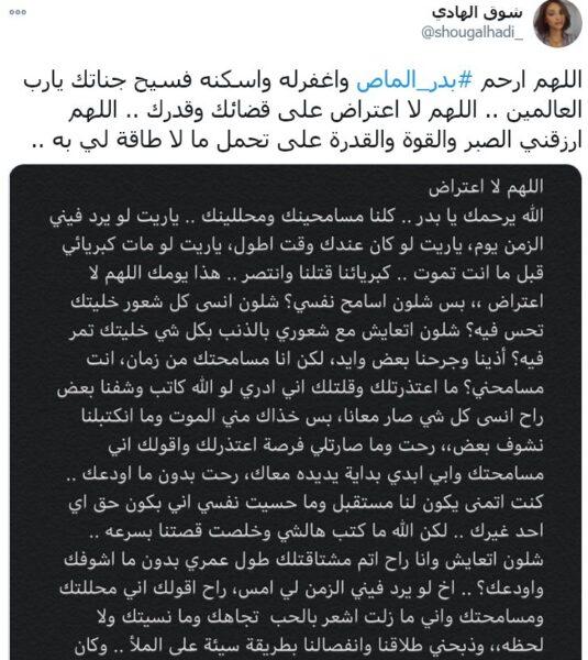 شـوق الهـادي Shougalhadi Twitter 11