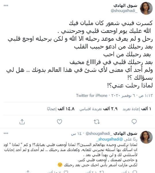 شوق الهادي - تويتر