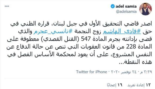 صحفي لبناني- تويتر