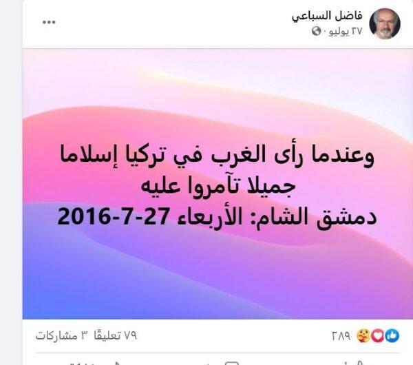 فاضل السباعي- فيسبوك