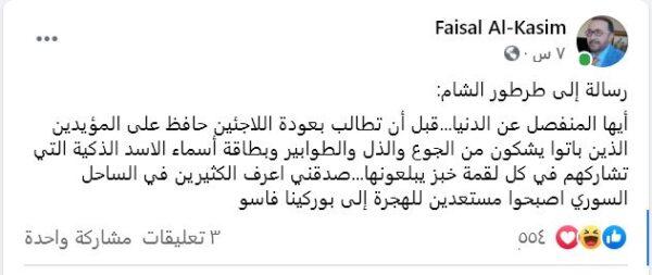 فيصل القاسم - فيسبوك
