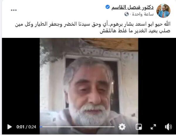 فيصل القاسم - فيسبوك  فيصل القاسم يحتفي بموالي امتدح الجزيرة: الله حيو أبو أسعد (فيديو)