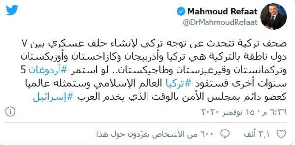 محمودرفعت - محامي دولي