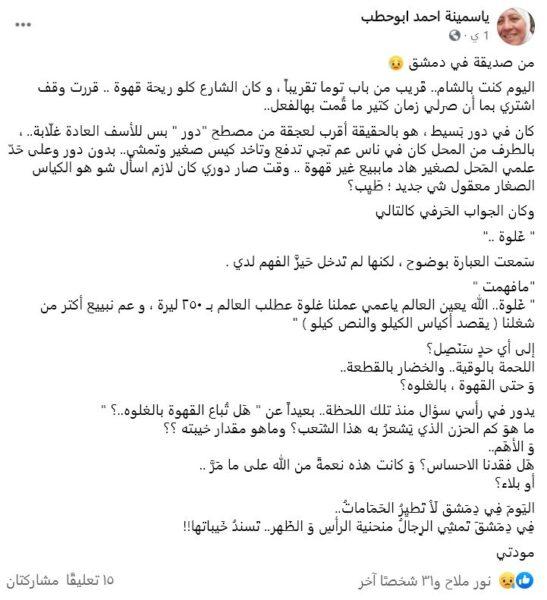 مواقع التواصل - فيسبوك طوابير لشراء غلوة القهوة في العاصمة السورية دمشق