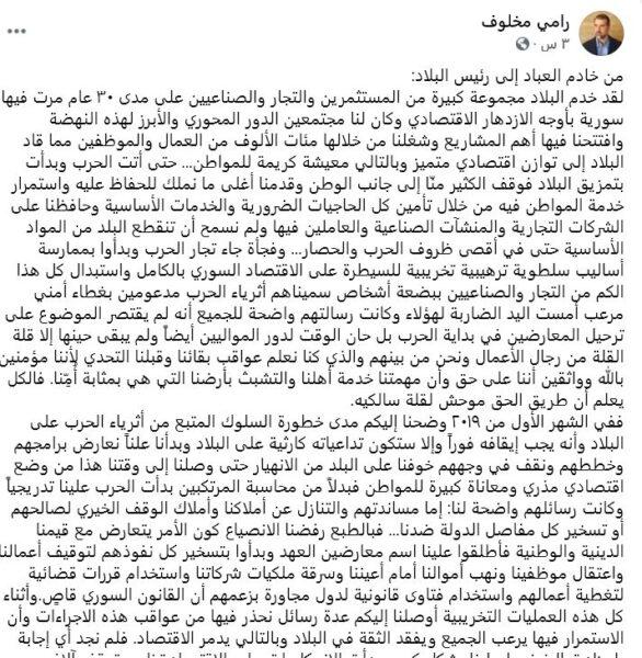 """رامي مخلوف - فيسبوك  رامي مخلوف يوجه رسالة إلى بشار الأسد: """"حان الوقت لترحيل الموالين"""""""