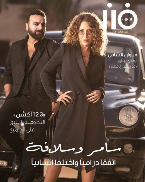 سامر المصري وسلاف فواخرجي مجلة زهرة الخليج