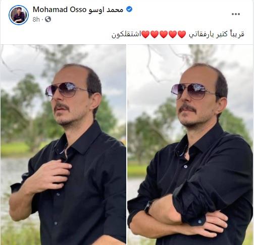 محمد عمر أوسو