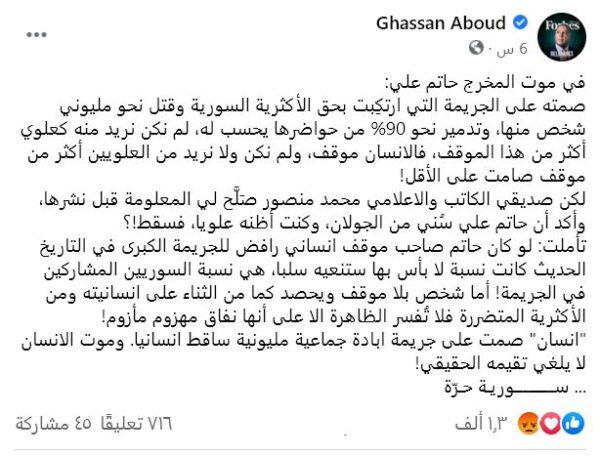 غسان عبود يغرد خارج السرب وينتقد حاتم علي واصفاً الحزن عليه بالنفاق !