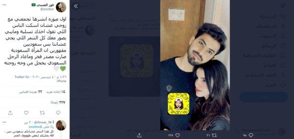 فوز العتيبي: أول صورة أنشرها مع زوجي عشان اسكت الناس