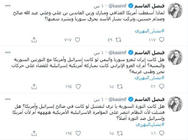 فيصل القاسم - تويتر  فيصل القاسم يلمح إلى مباركة أمريكية إسرائيلية بالدخول الإيراني إلى سوريا