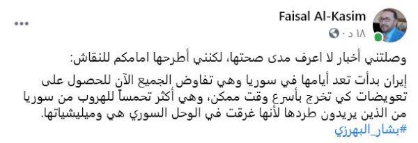 فيصل القاسم - فيسبوك مصادر: إيران تعد أيامها الأخيرة في سوريا وتفاوض الجميع قبل طردها