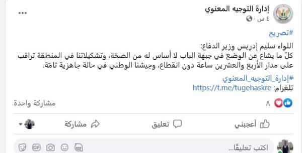 الجيش الوطني السوري - مواقع التواصل سجال بين قياديين معارضين بسبب توقع عملية عسكرية روسية في الباب