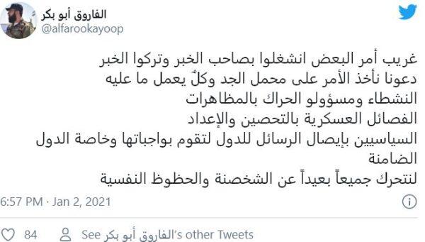 الفاروق أبو بكر -تويتر