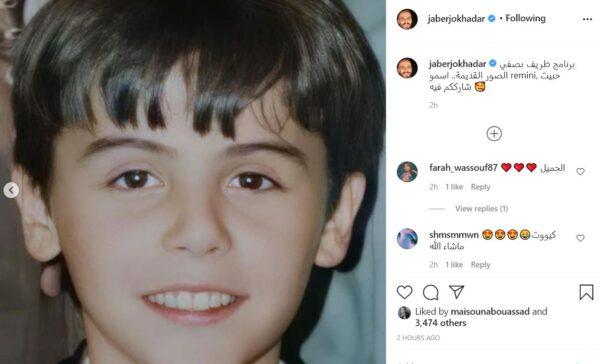 جابر جوخدار يستذكر صور الطفولة ومتابعون يشبهونه بالفنان قصي خولي