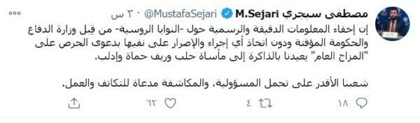 مصطفى سيجري - مواقع التواصل