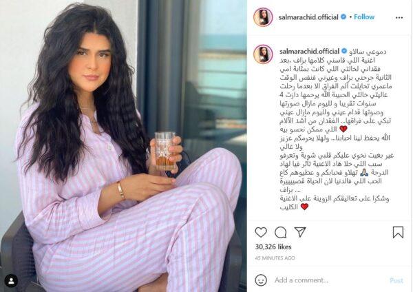 الفنانة المغربية سلمى رشيد تستذكر خالتها: بمثابي أمي الثانية (صورة)