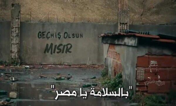 """مسلسل """"الحفرة"""" التركي يوجه تحية إلى دولة عربية: """"بالسلامة يا مصر"""""""