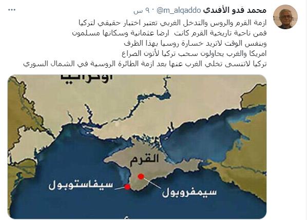 تغريدة الباحث في الشأن التركي محمد قدو الأفندي عبر حسابه في تويتر