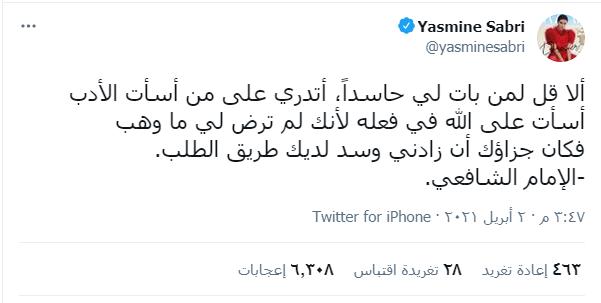 صورة تظهر تغريدة الفنانة المصرية ياسمين صبري والتي تحمل اقتباساً للإمام الشافعي