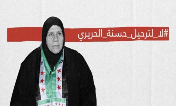 الأردن: وسائل إعلام تنفي إجبار اللاجئة حسناء الحريري على العودة إلى سوريا